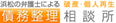 浜松の弁護士による債務整理 破産・個人再生相談所