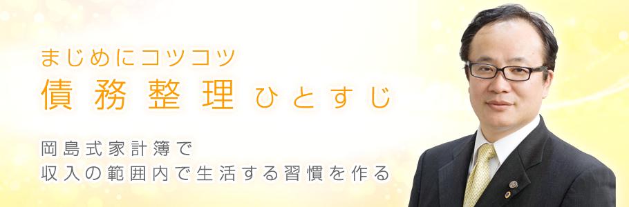 まじめにコツコツ債務整理ひとすじ 岡島式家計簿で収入の範囲内で生活する習慣を作る